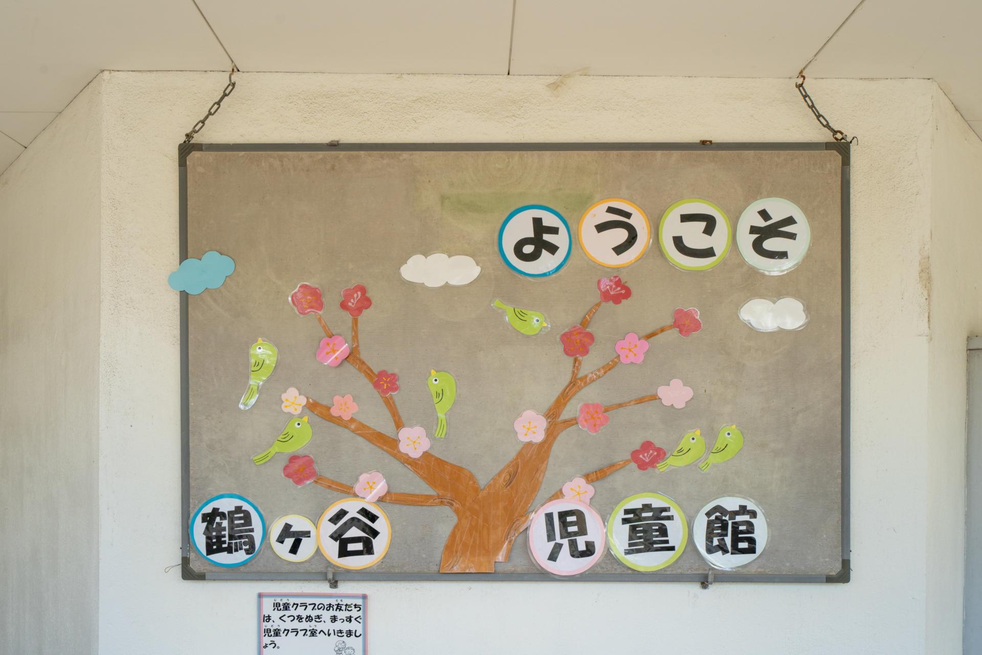 tsurugaya_p1920_117